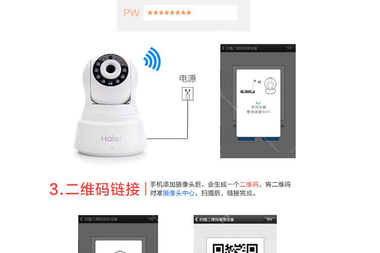 海尔(haier) 无线摄像头 智能网络摄像头 高清wifi网络摄像机