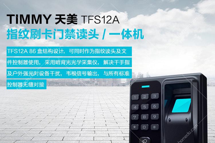 天美_TFS12A_xq.jpg