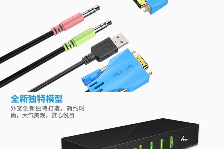迈拓维矩kvm切换器_迈拓维矩(MT-VIKI)4路工业级USB KVM切换器「多图」 MT-0401VK_报价_价格 ...