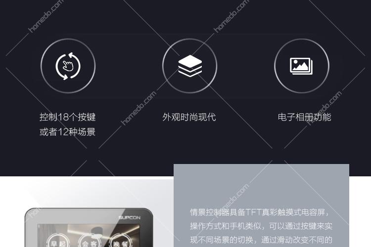 浙江中控supcon照明控制系统情景控制面板rmc520b