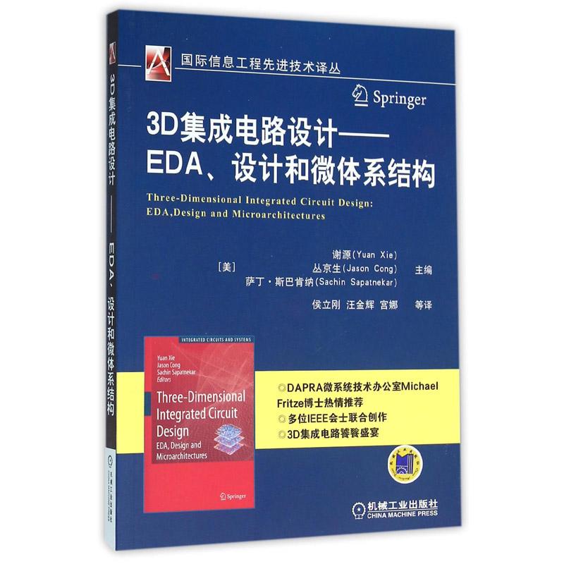 3d集成电路设计——eda,设计和微体系结构