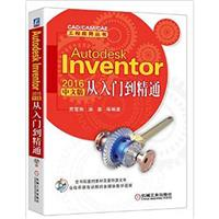 Autodesk Inventor 2016中文版从入门到精通