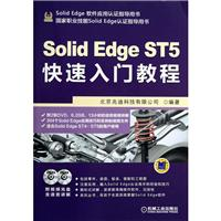 Solid Edge ST5快速入门教程(附光盘国家职业技能Solid Edge认证指导用书)