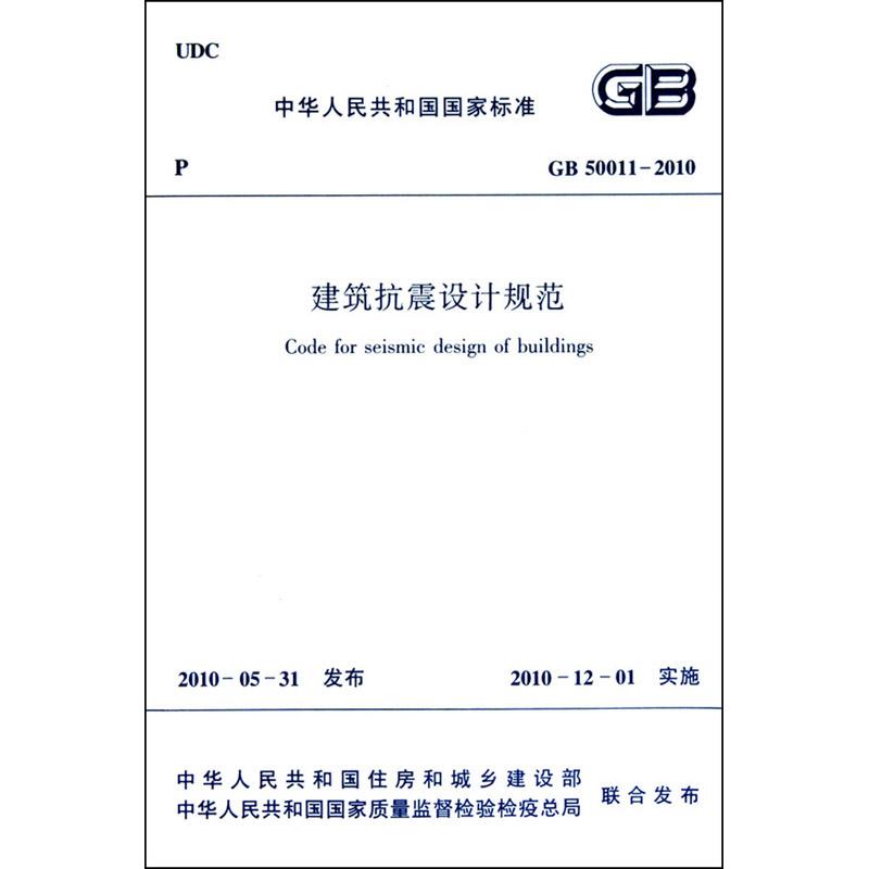 建筑抗震设计规范(gb50011-2010)/中华人民共和国国家标准图片
