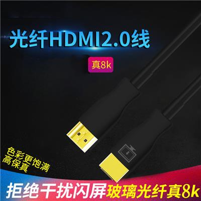 丰应子HDMI2 0光纤数据线8K60价格_丰应子HDMI2 0光纤数据线8K60最新报价_