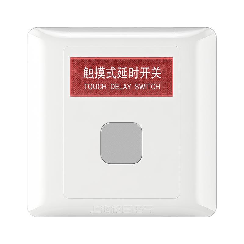 松日(SONGRI)620081 S2000系列 60W电子式触摸<em style='color:red'>延时开关</em>(白炽灯、<em style='color:red'>节能灯</em>)图片