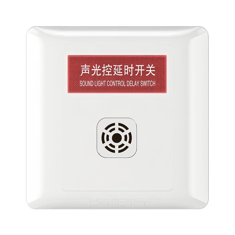 松日(SONGRI)620092 S2000系列 60W电子式声光控<em style='color:red'>延时开关</em>(白炽灯、<em style='color:red'>节能灯</em>)图片