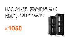 H3C C4系列 网络机柜 前后网孔门 42U C46642