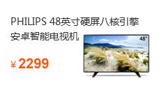 飞利浦PHILIPS48英寸硬屏八核引擎安卓智能LED电视机48PFF5021-T3