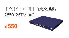 中兴 (ZTE) ZXR10 2850-26TM-AC 24口 百兆交换机