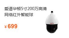 爱谱华顿5寸200万高清网络红外智能球APG-IPSD-5521FR