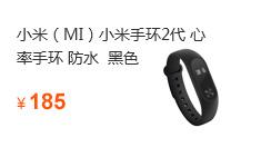 小米(MI)小米手环2代 心率手环 防水 计步器 黑色