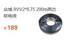 众城 RVV2*0.75 200m两芯软电线