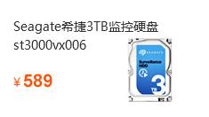 Seagate希捷3TB监控硬盘st3000vx006