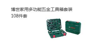 博世(Bosch)家用多功能五金工具箱手动工具套装108件套