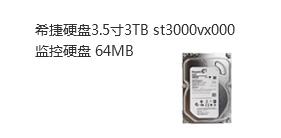 Seagate希捷硬盘3.5寸3TB st3000vx000监控硬盘SATA3 7200RPM 64MB