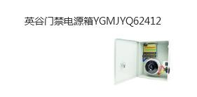 英谷门禁电源箱YGMJYQ62412