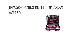钢盾(WORKPRO)50件套高级家用工具组合套装 W1150