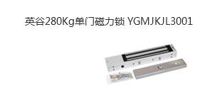 英谷280Kg单门磁力锁YGMJKJL3001