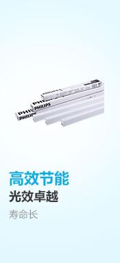 飞利浦philips明皓LED支架灯13.6W黄光1.2m