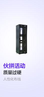 H3C C2系列 网络机柜 前门玻璃后网孔门 C26042