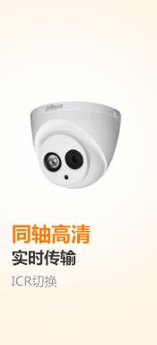 大华DH-HAC-HDW1200E 200万像素3.6mm同轴高清摄像机