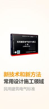 D800-1~8 民用建筑电气设计与施工(全册)(建筑标准图集)—电气专业