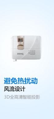 明基BenQ家用投影机I700