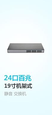 华为(HUAWEI)S1700-24R24口百兆交换机