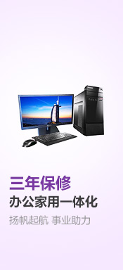 Lenovo联想 扬天M4900C 20英寸 台式整机 (G1840 2G 500G 集成显卡 DVD光驱 WIN7)