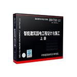 09X700 智能建筑弱电工程设计与施工 全册