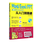 Word\Excel\PPT2013办公应用从入门到精通(附光盘)