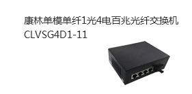 康林单模单纤1光4电百兆光纤交换机CLVSG4D1-11 1310NM