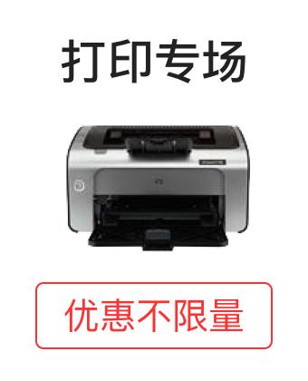 打印机专场