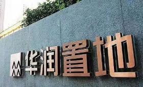 华润置业华夏幸福办公室综合布线工程