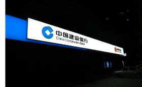 哈尔滨建行总行弱电智能化整体项目