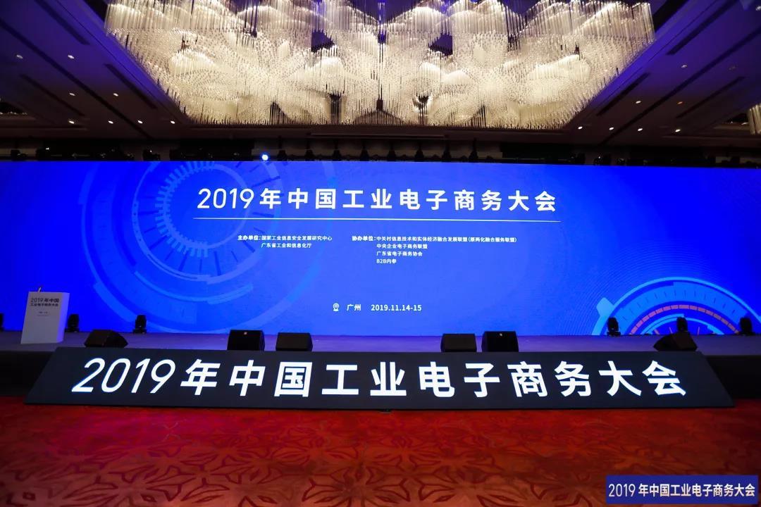 中国工业电子商务大会