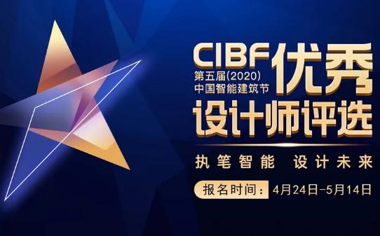 第五届中国足球竞彩建筑节优秀设计师评选活动