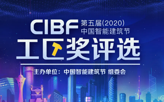 中国足球竞彩建筑节工匠奖评选