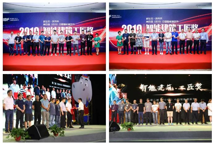 中国足球竞彩建筑节工匠奖往届回顾