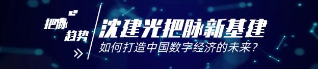 中国数字经济