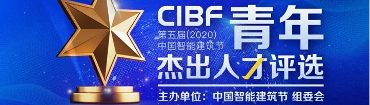 第五届(2020)中国足球竞彩建筑节青年杰出人才评选
