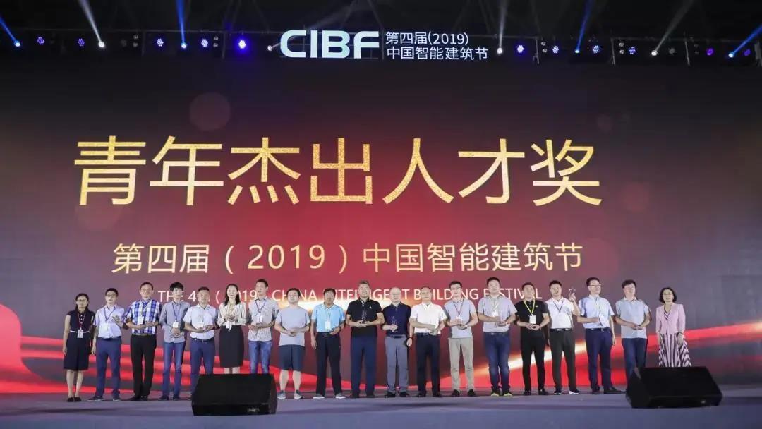 第四届中国足球竞彩建筑节杰出青年
