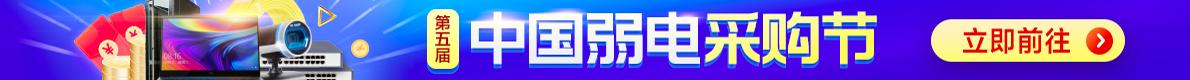 第五届中国弱电采购节