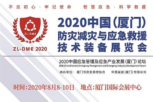 2020厦门应急救援展