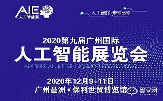 2020广州全智展