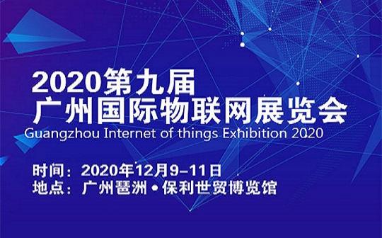 2020广州物联网展