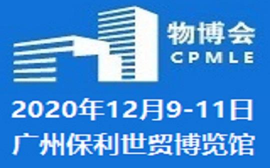 2020广州物博会