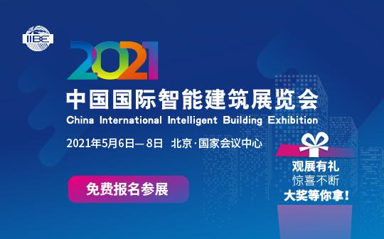 聚焦智能时代 引领智慧风尚 2021中国国际智能建筑展览会
