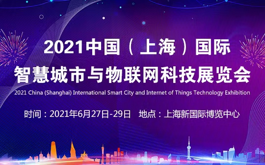2021中国(上海)国际智慧城市与物联网科技展览会